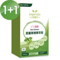 【買一送一】Angel LaLa天使娜拉 諾麗果精華膠囊(30粒/盒)