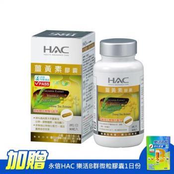 【永信HAC】薑黃素膠囊(90粒/瓶)-加贈永信HAC 樂活B群微粒膠囊1日份