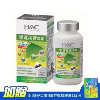 即期品【永信HAC】學進葉黃膠囊(90粒/瓶)-2018/11/30到期