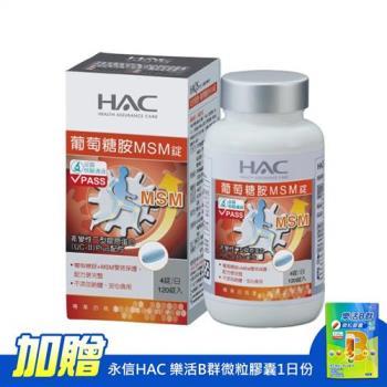 【永信HAC】葡萄糖胺MSM錠(120錠/瓶)