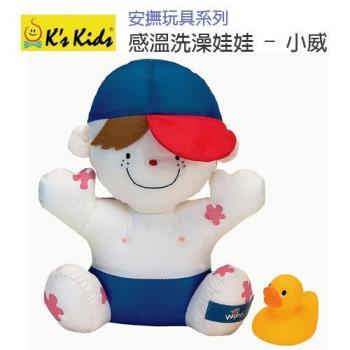 〔 香港 Ks Kids 〕安撫玩具系列 - 感溫洗澡娃娃-小威 SB004-11