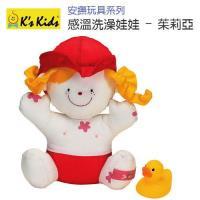 香港 Ks Kids 安撫玩具系列感溫洗澡娃娃-茱莉亞