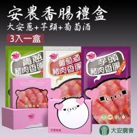 大安農會 經典安農香腸禮盒(3種口味) (345g / 3包 / 盒) 2盒一組