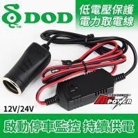 DOD DP4 低電壓保護電力取電線 適用 電力通