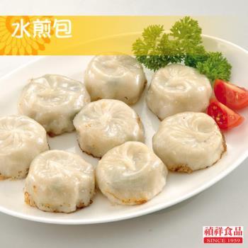 【禎祥食品】港式水煎包 (約30粒)