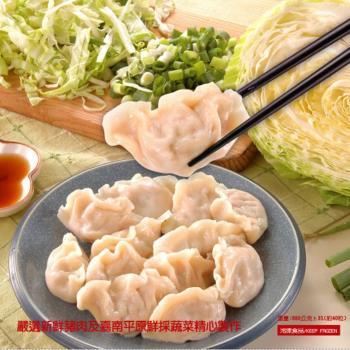 任-【禎祥食品】手工高麗菜大水餃 (約40粒)