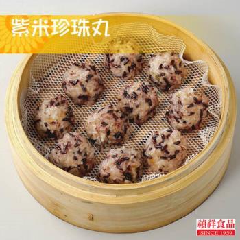 【禎祥食品】紫米珍珠丸 (約30粒)