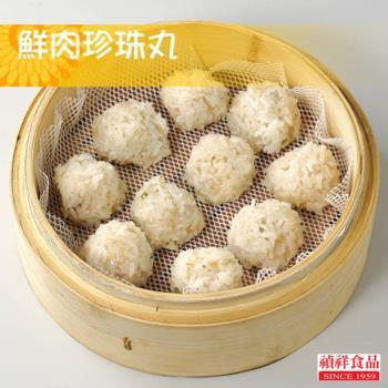 【禎祥食品】鮮肉珍珠丸 (約30粒)