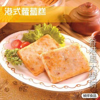 任-【禎祥食品】港式蘿蔔糕 (50片)