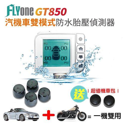 FLYone GT850 汽車/機車雙模式 防水無線胎壓偵測器 胎外式 ( 加碼 送  超值機車包 = 汽/機車一機雙用)