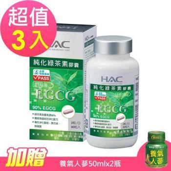 【永信HAC】純化綠茶素膠囊(90粒/瓶;3瓶組)-加贈養氣人蔘50mlx2瓶