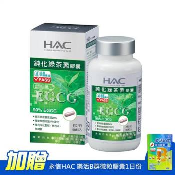 【永信HAC】純化綠茶素膠囊(90粒/瓶)-加贈永信HAC 樂活B群微粒膠囊1日份