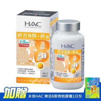 【永信HAC】綜合B群+鋅錠(90錠/瓶)-(鋅)好男人,增強體力
