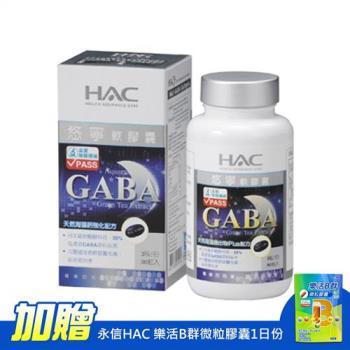 【永信HAC】悠寧軟膠囊(90粒/瓶)-加贈永信HAC 樂活B群微粒膠囊1日份