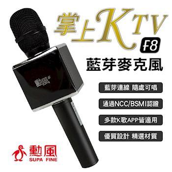 勳風K歌棒 無線藍芽麥克風-黑色 HF-F8 簡配