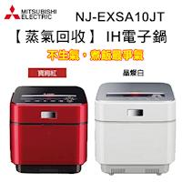 MITSUBISHI三菱 蒸氣回收 IH電子鍋 NJ-EXSA10JT