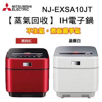 MITSUBISHI三菱電機蒸氣回收IH電子鍋NJ-EXSA10JT