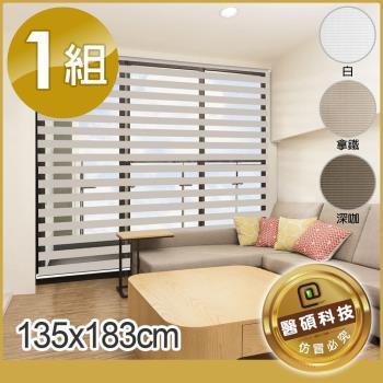 【加點】時尚科技 調光簾 斑馬紋 捲簾 遮光窗簾手動安全無拉繩 台灣製 135*183cm
