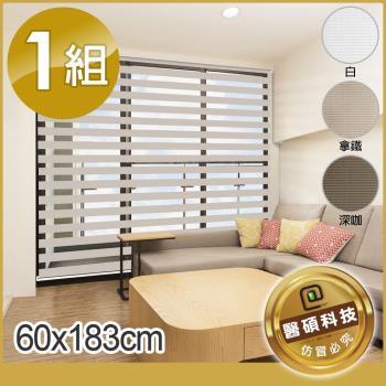 【加點】時尚科技 調光簾 斑馬紋 捲簾 遮光窗簾手動安全無拉繩 台灣製 60*183cm