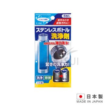 日本進口 保溫罐清洗劑
