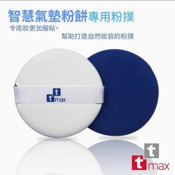 ttmax 智慧氣墊粉餅專用粉撲-2入組