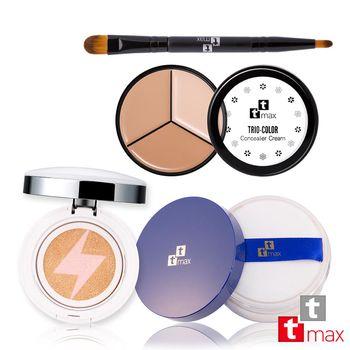 ttmax 珍珠光感氣質美人系列 三色遮瑕+遮瑕刷+氣墊粉餅+蜜粉 4件組
