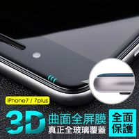 APPLE iPhone7 Plus 5.5吋 3D曲面 全屏滿版 9H鋼化玻璃貼