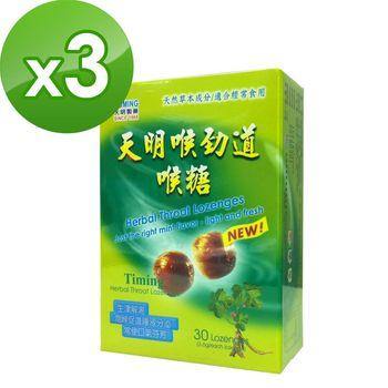 【天明製藥】天明喉勁道喉糖(30粒/盒)X3件組