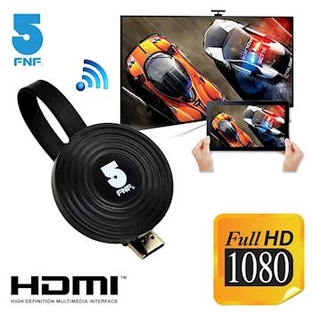 ifive 二代高畫質電視棒HDMI無線影音傳輸器