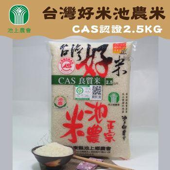 池上農會 台灣好米池農米(2.5kg /包) *2