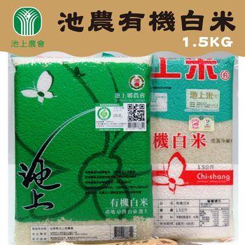 池上農會 池農有機白米-綠色粳稻2包(1.5kg/包)