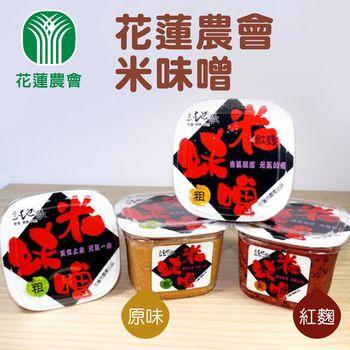 花蓮市農會 米味噌(紅麴x1+原味x1) 2入組