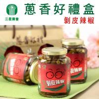 三星農會 蔥香好禮盒(翠玉蔥香剝皮辣椒)-300g-2瓶-盒  (2盒一組)