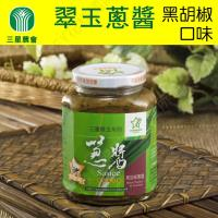 三星農會 翠玉蔥醬-黑胡椒(380g / 罐)x3罐組 超級好拌醬