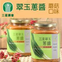 三星農會 翠玉蔥醬-蘑菇 (380g / 罐)x3罐組 超級好拌醬