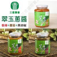 三星農會 翠玉蔥醬-(蘑菇+黑胡椒+香辣) (380g / 罐)x3罐組 超級好拌醬