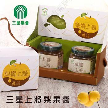 三星農會 梨饗上醬禮盒-三星上將果醬(300g / 2罐/盒) x2組