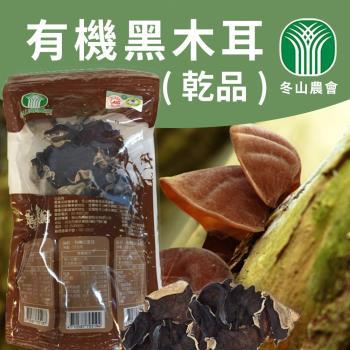 冬山農會 有機黑木耳(乾品)(70g/包) x3包組