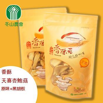 冬山農會 香酥天喜杏鮑菇(原味/黑胡椒)各3入 (100g/包)x6包