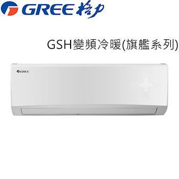 GREE臺灣格力冷氣 3-5坪 1級變頻分離式冷暖冷氣GSH-23HO/GSH-23HI