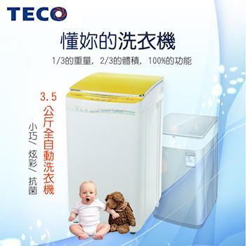 TECO東元3.5公斤全自動洗衣機XYFW035S(基本送貨/不含安裝)XYFW035S
