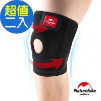 Naturehike強化型 彈性防滑膝蓋減壓墊 (左右各一)