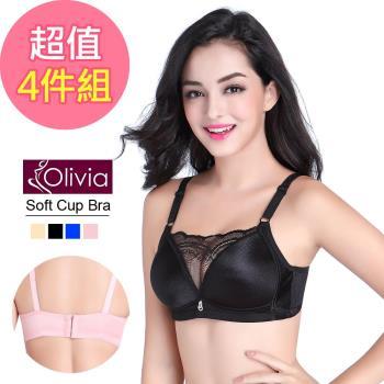 Olivia 無鋼圈無痕拉絲集中低脊心蕾絲內衣 4件組