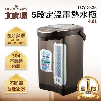 大家源 4.8L 304不鏽鋼5段定溫液晶電動熱水瓶TCY-2335