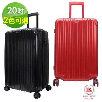【LONG KING】20吋PC鏡面個性行李箱(LK-8017/20)