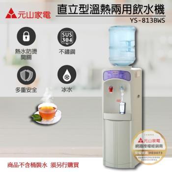 元山直立式溫熱飲水機 YS-813BWS