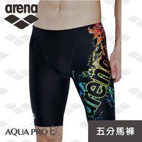 限量 春夏新款 arena  訓練款 TSS7120MA 男士 馬褲泳褲  高彈 舒適 耐穿 抗氧化 Aqua Pro Ex系列