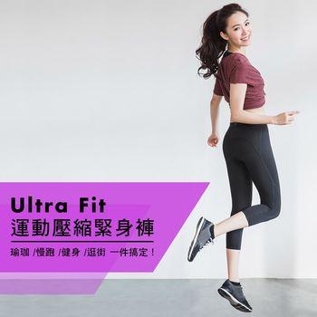 【LEAP】台灣製Ultra fit 運動壓縮防曬速乾七分緊身褲(款式任選)