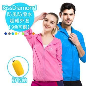 【KissDiamond】防風防曬防潑水超輕外套(男女同款 9色S-4XL可選)