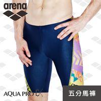 限量 春夏新款  arena  健身休閒款 FSS7246MA 男士 五分泳褲 Aqua Pro Ex系列 馬褲 高彈 利水 抗氯 耐穿